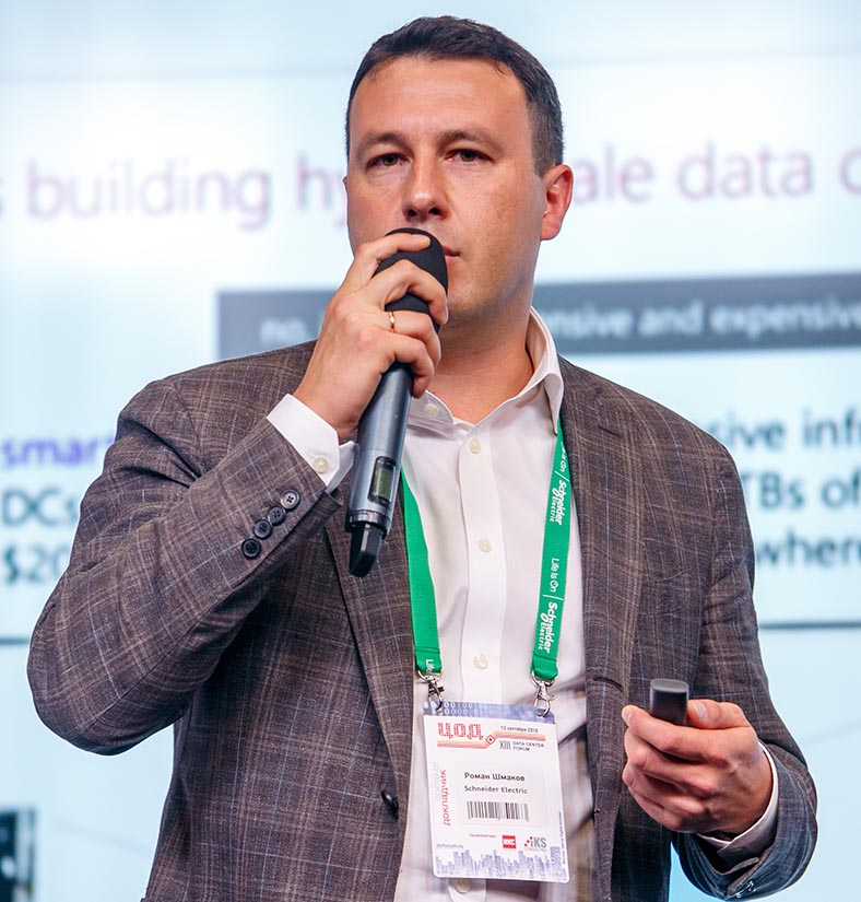 Роман Шмаков, вице-президент подразделения IT Division компании Schneider Electric