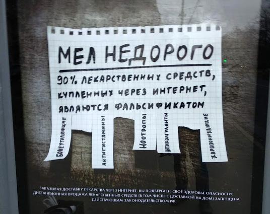 Пациенты не доверяют лекарствам. Социальная реклама на улице в Москве